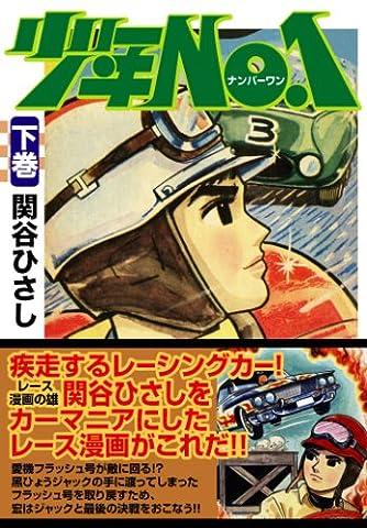 少年NO.1【下】 (マンガショップシリーズ 188)