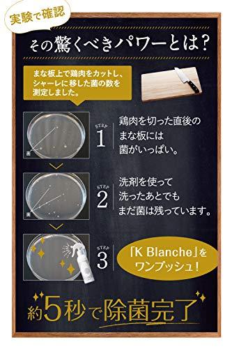 キユーピー『KBlanche(ケイブランシュ)』