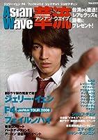 Asian wave華流 vol.013 ジェリー・イェン/F4/フェイルンハイ/ジェイ・チョウ/ジョ (スクリーン特編版)