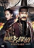 朝鮮名探偵 トリカブトの秘密 [DVD] image