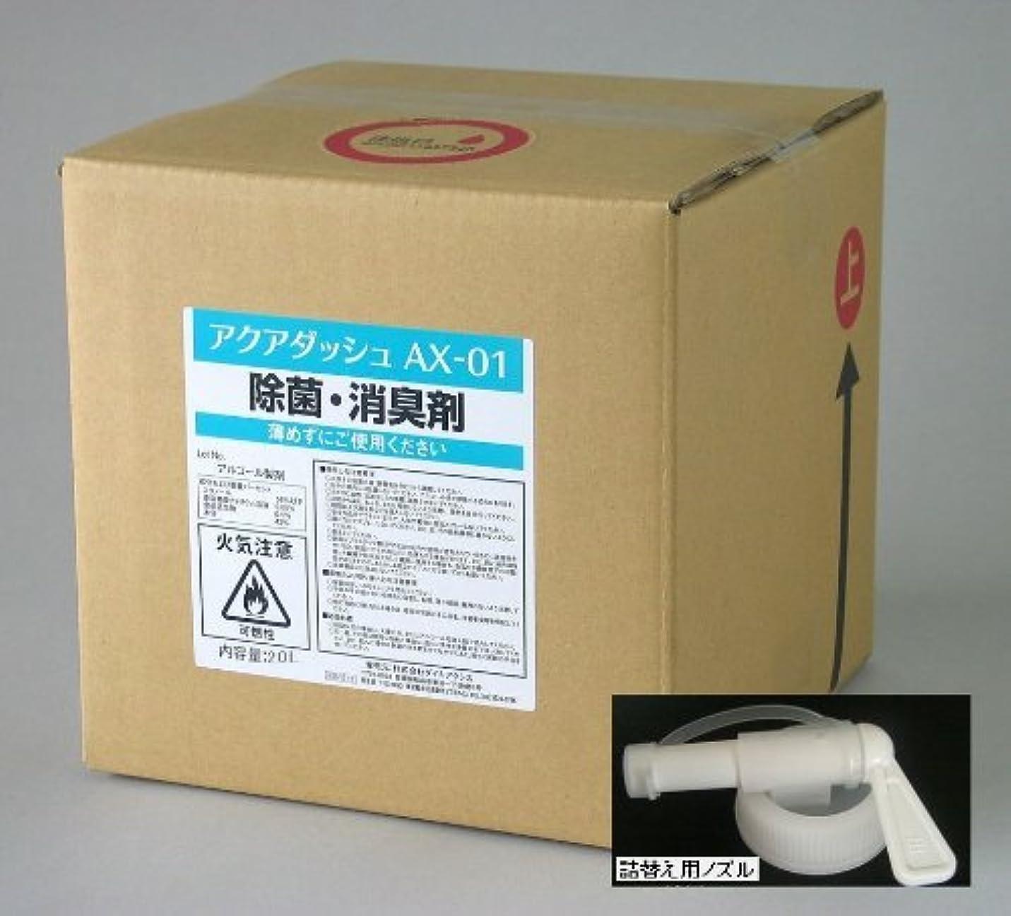 目の前の麻酔薬分注するアクアダッシュ AX-01 20L業務用サイズ