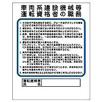【356-35】作業主任者職務板 車両系建設機械等