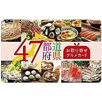 47都道府県グルメギフトカード(イエロー) 封筒 + 台紙セット 【お歳暮 贈り物 イベントの景品 手土産 内祝い プレゼントに】
