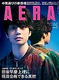 AERA 2020年8月31日号