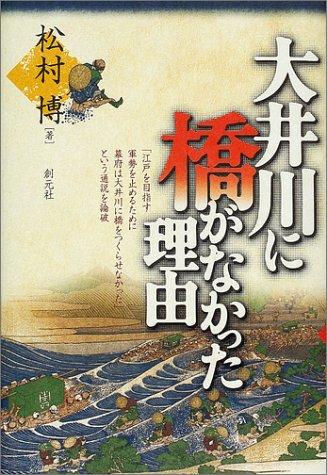 大井川に橋がなかった理由