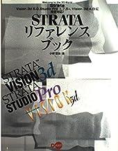 STRATAリファレンスブック―Strata Vision 3d 5.0,Studio Pro 1.7.5+,Vision 3d 4.0に完全対応!