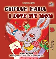 I Love My Mom (Bulgarian English Bilingual Book) (Bulgarian English Bilingual Collection)