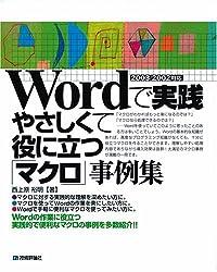 Wordで実践やさしくて役に立つ「マクロ」事例集 : 2003/2002対応