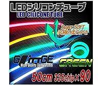 AutoEDGE LEDシリコンチューブ 50cm 緑 2本セット T-CT50G0