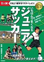 いちばんうまくなるジュニアサッカー (学研スポーツブックス)