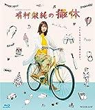 WOWOWオリジナルドラマ 有村架純の撮休 Blu-ray BOX[Blu-ray/ブルーレイ]