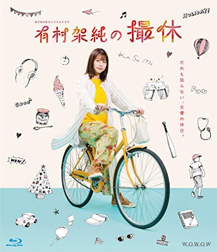 WOWOWオリジナルドラマ 有村架純の撮休 Blu-ray BOX