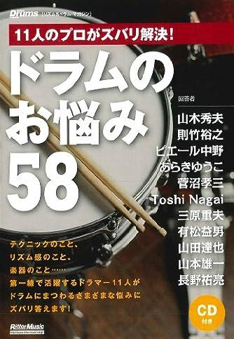 11人のプロがズバリ解決! ドラムのお悩み58 (CD付) (リズム&ドラム・マガジン)