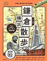 歩く地図 鎌倉・横浜散歩 2020 (SEIBIDO MOOK)