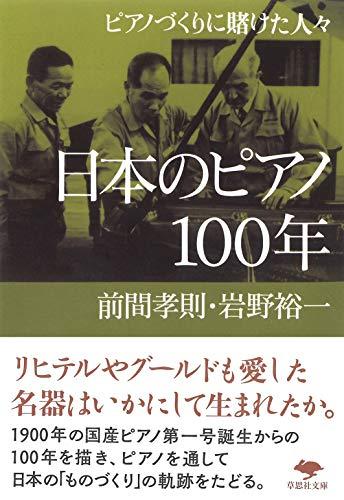 文庫 日本のピアノ100年: ピアノづくりに賭けた人々 (草思社文庫)