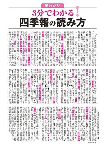 『会社四季報ワイド版 2021年1集新春号 [雑誌]』の2枚目の画像