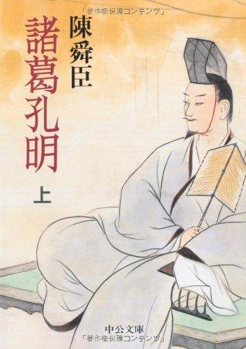 諸葛孔明〈上〉 (中公文庫)の詳細を見る
