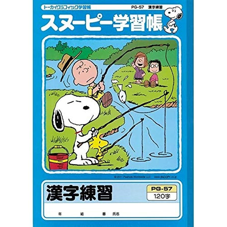 アピカ スヌーピー学習帳 漢字練習 120字 PG-57 20冊セット