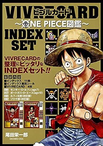 VIVRE CARD~ONE PIECE図鑑~ INDEX SET (コミックス)