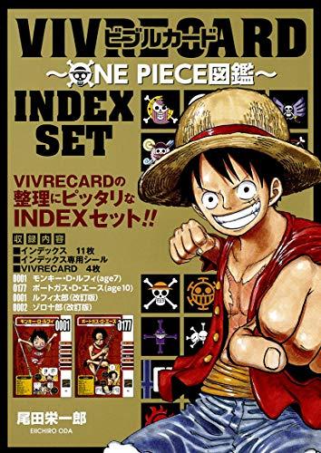[画像:VIVRE CARD~ONE PIECE図鑑~ INDEX SET (コミックス)]