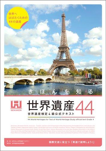 きほんを知る世界遺産44 世界遺産検定4級公式テキスト