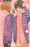 ココロ・ボタン (9) (Betsucomiフラワーコミックス)