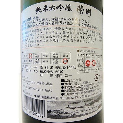 榮川酒造『純米大吟醸榮川』