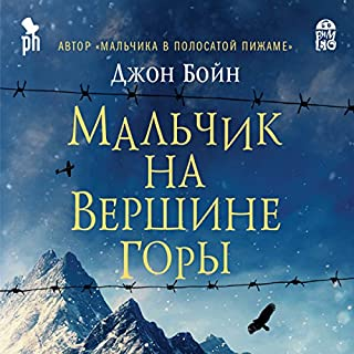 The Boy at the Top of the Mountain Titelbild