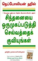 (THINK AND GROW RICH) - 21st Cent. Edition (Tamil Edition)