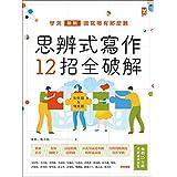思辨式寫作: 【新制學測國寫哪有那麼難 知性題&情意題12招全破解】 (Traditional Chinese Edition)