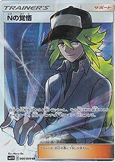 ポケモンカードゲーム SM11b 066/049 Nの覚悟 サポート (SR スーパーレア) 強化拡張パック ドリームリーグ