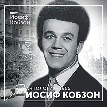 Поет Иосиф Кобзон (Антология 1966)