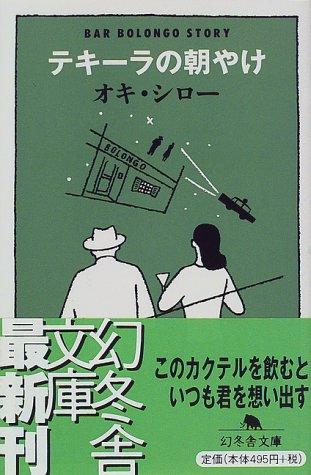 テキーラの朝やけ (幻冬舎文庫)