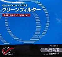 トヨタ・レクサス・マツダ・スバル・ダイハツ用Vシリーズ(日産純正) 高集塵・脱臭・アレルゲン抑制タイプ クリーンフィルターBY687-TY006 BY687TY006