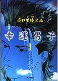 幸運男子(ラッキーくん)―完全版 (1) (コミック版高口里純文庫)