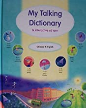 My Talking Dictionary: Chinese & English (with interactive CD-Rom)