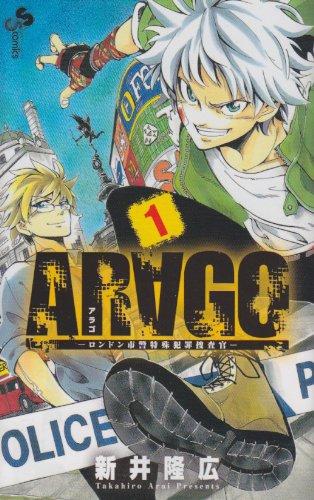 ARAGO 1 ロンドン市警特殊犯罪捜査官 (少年サンデーコミックス)の詳細を見る