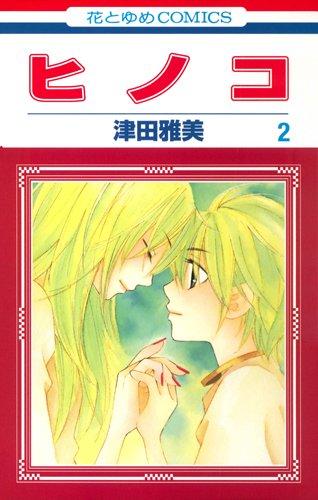 ヒノコ 2 (花とゆめCOMICS) - 津田雅美