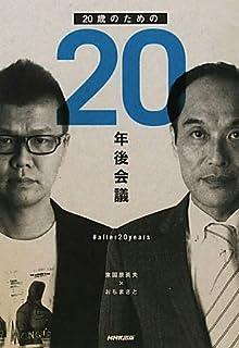 20歳のための 20年後会議 ( )