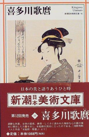 喜多川歌麿 (新潮日本美術文庫)