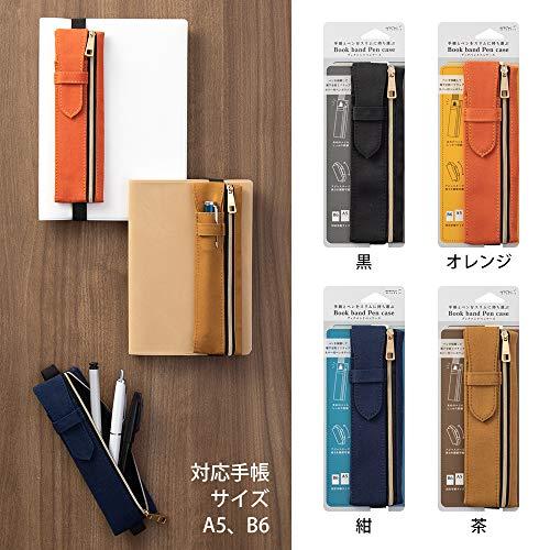 デザインフィルミドリ『ブックバンドペンケースB6~A5用』
