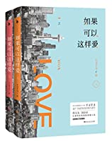 If Love Can Be in This Way (Two Volumes) (Chinese Edition)