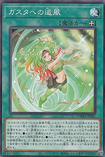 遊戯王 DAMA-JP061 ガスタへの追風 (日本語版 ノーマル) ドーン・オブ・マジェスティ