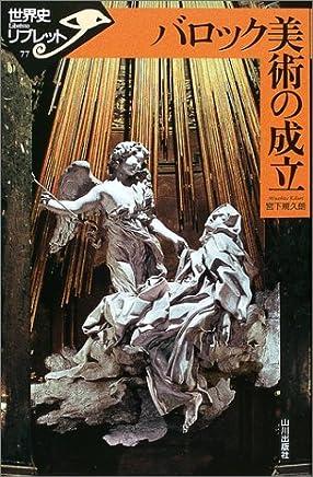 バロック美術の成立 (世界史リブレット)