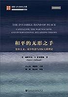 和平的无形之手:资本主义、战争机器与国际关系理论