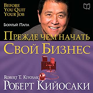 Rich Dad's Before You Quit Your Job: 10 Real-Life Lessons Every Entrepreneur Should Know About Building a Million-Dollar Business [Russian Edition] Titelbild