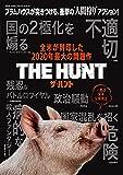 ザ・ハント[DVD]