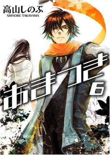あまつき (6) (IDコミックス ZERO-SUMコミックス)の詳細を見る