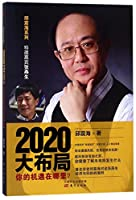 The Overall Layout of 2020 (Chinese Edition)