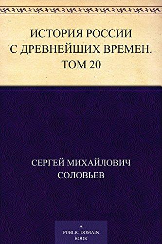 История России с древнейших времен. Том 20 (Russian Edition)
